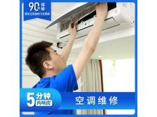 变频柜机空调维修