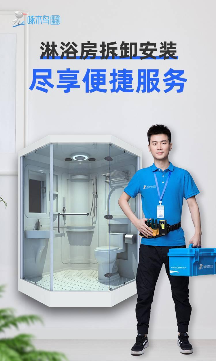 淋浴房拆卸安装